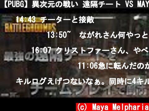【PUBG】異次元の戦い 遠隔チート VS MAYAチーム【放送録画】  (c) Maya Melpharia