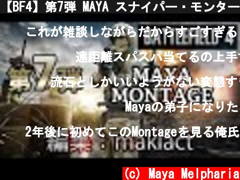 【BF4】第7弾 MAYA スナイパー・モンタージュ【編集:makiact】  (c) Maya Melpharia