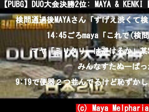 【PUBG】DUO大会決勝2位: MAYA & KENKI【放送録画】  (c) Maya Melpharia