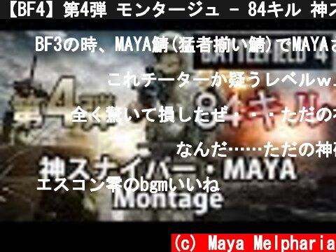 【BF4】第4弾 モンタージュ - 84キル 神スナイパー・MAYA  (c) Maya Melpharia
