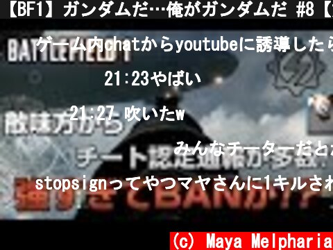 【BF1】ガンダムだ…俺がガンダムだ #8【放送録画】  (c) Maya Melpharia