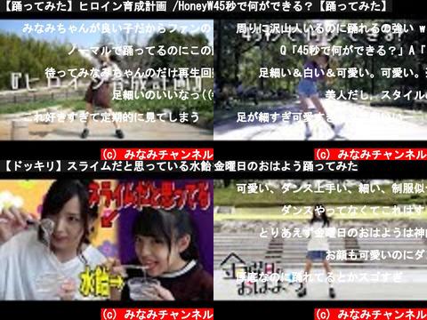 みなみチャンネル(おすすめch紹介)