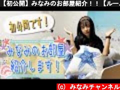 【初公開】みなみのお部屋紹介!!【ルームツアー】  (c) みなみチャンネル