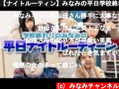 【ナイトルーティン】みなみの平日学校終わりの様子を紹介します!  (c) みなみチャンネル