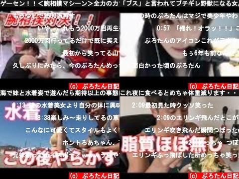 ぷろたん日記(おすすめch紹介)