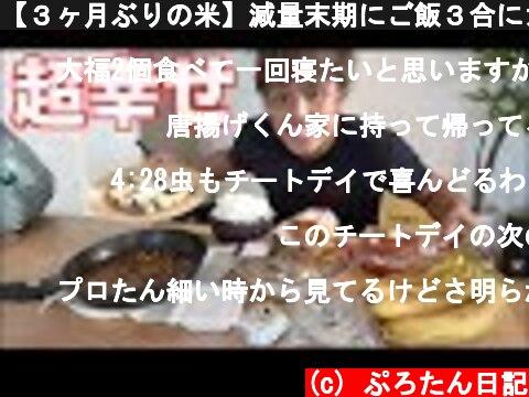 【3ヶ月ぶりの米】減量末期にご飯3合にカレー・大福・パンケーキ爆食いしたらもう幸せwww  (c) ぷろたん日記