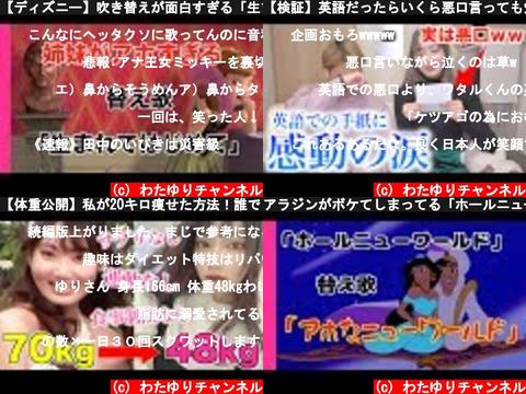わたゆりチャンネル(おすすめch紹介)