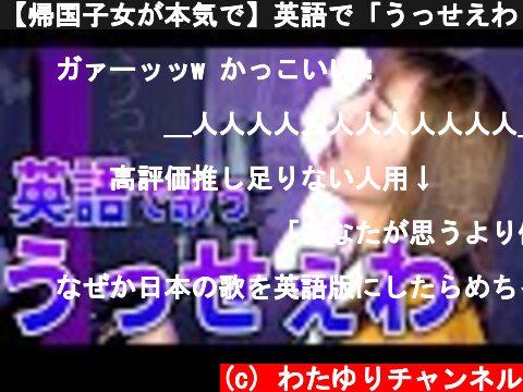 【帰国子女が本気で】英語で「うっせえわ / Ado 」 歌ってみた (Usseewa English cover)【即興ver.200万再生超えありがとうございます!】  (c) わたゆりチャンネル
