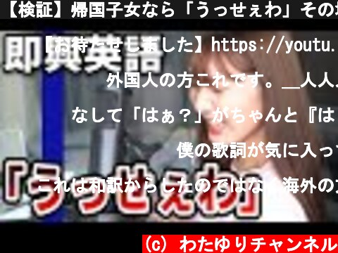 【検証】帰国子女なら「うっせぇわ」その場で英語に翻訳して歌える説!!【久しぶりに本気を出した!】  (c) わたゆりチャンネル