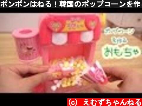 ポンポンはねる!韓国のポップコーンを作るおもちゃが可愛い!!  (c) えむずちゃんねる