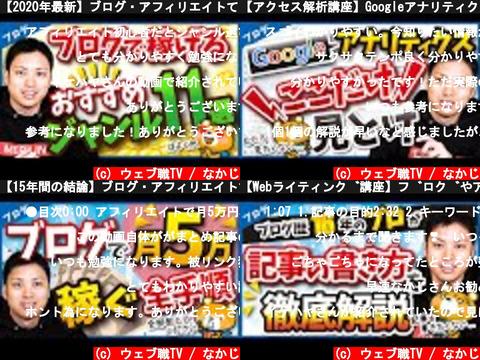 ウェブ職TV / なかじ(おすすめch紹介)