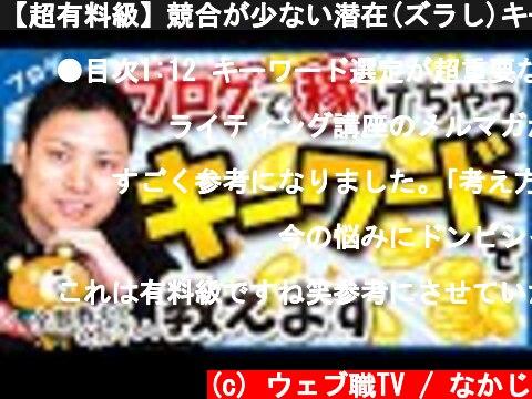 【超有料級】競合が少ない潜在(ズラし)キーワードを見つける方法【キーワード選定】  (c) ウェブ職TV / なかじ