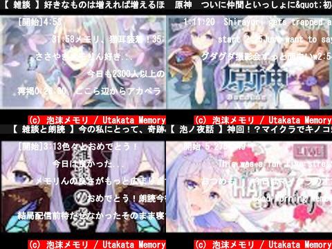 泡沫メモリ / Utakata Memory(おすすめch紹介)