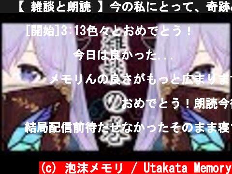 🦋【 雑談と朗読 】今の私にとって、奇跡みたいなもの。【 ViViD所属/泡沫メモリ 】  (c) 泡沫メモリ / Utakata Memory