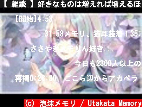 【 雑談 】好きなものは増えれば増えるほどいい。【 ViViD所属/泡沫メモリ 】  (c) 泡沫メモリ / Utakata Memory