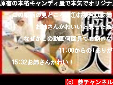 原宿の本格キャンディ屋で本気でオリジナルキャンディを作る。  (c) 恭チャンネル