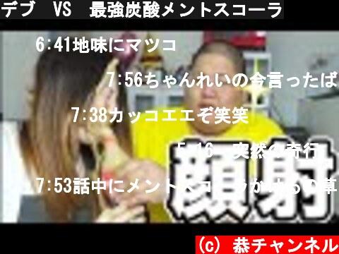 デブ VS 最強炭酸メントスコーラ  (c) 恭チャンネル