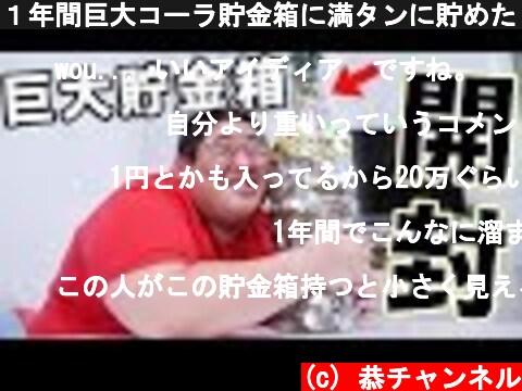 1年間巨大コーラ貯金箱に満タンに貯めたら衝撃の金額に!!!  (c) 恭チャンネル