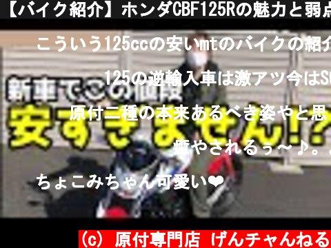 【バイク紹介】ホンダCBF125Rの魅力と弱点。最強コスパの125ccバイク!  (c) 原付専門店 げんチャんねる