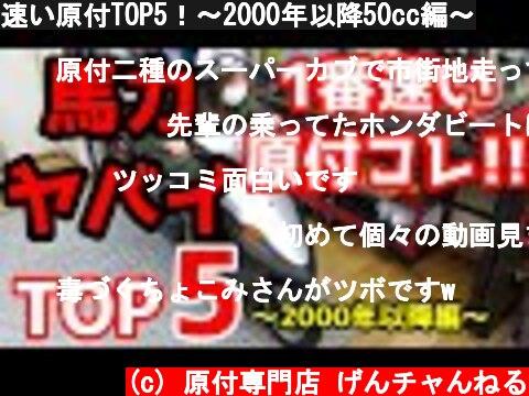 速い原付TOP5!~2000年以降50cc編~  (c) 原付専門店 げんチャんねる