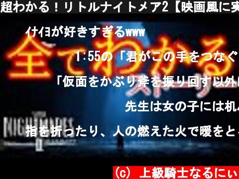 超わかる!リトルナイトメア2【映画風に実況シリーズ】  (c) 上級騎士なるにぃ