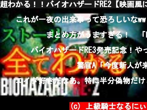 超わかる!!バイオハザードRE2【映画風に実況シリーズ】  (c) 上級騎士なるにぃ