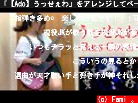 「【Ado】うっせぇわ」をアレンジしてベース弾いてみた/ふぁみ。(Bass Cover)  (c) Fami 。