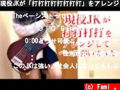 現役JKが「打打打打打打打打」をアレンジしてベース弾いてみた/ふぁみ。{Bass Cover}  (c) Fami 。