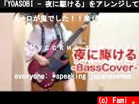 「YOASOBI - 夜に駆ける」をアレンジしてベース弾いてみた/ふぁみ。{Bass Cover}  (c) Fami 。