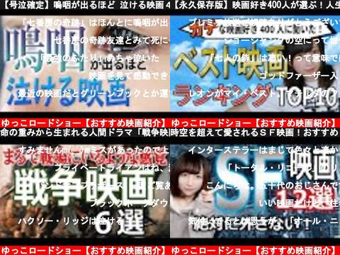 ゆっこロードショー【おすすめ映画紹介】(おすすめch紹介)