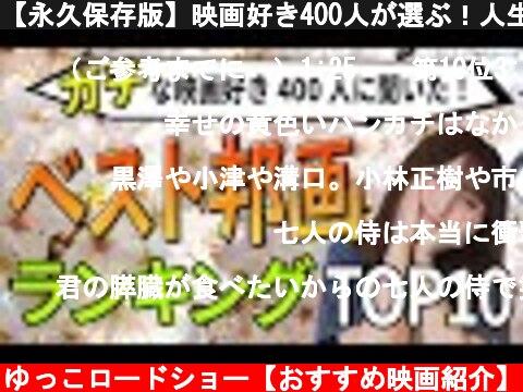 【永久保存版】映画好き400人が選ぶ!人生マイベスト邦画TOP10を発表【日本映画】  (c) ゆっこロードショー【おすすめ映画紹介】