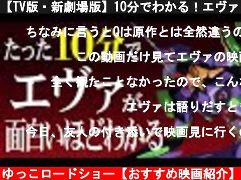 【TV版・新劇場版】10分でわかる!エヴァンゲリオンあらすじ・設定紹介【Qまで】  (c) ゆっこロードショー【おすすめ映画紹介】
