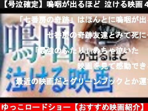 【号泣確定】嗚咽が出るほど 泣ける映画4選  (c) ゆっこロードショー【おすすめ映画紹介】
