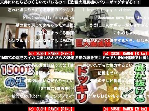 SUSHI RAMEN【Riku】(おすすめch紹介)