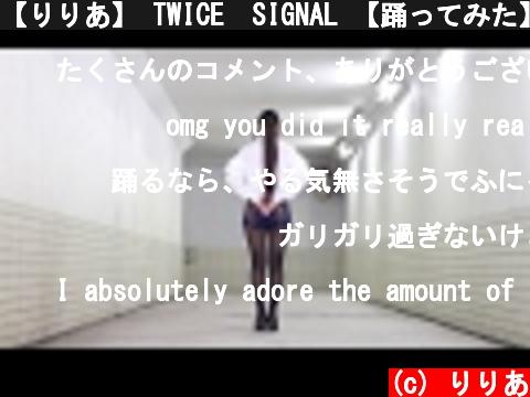 【りりあ】 TWICE SIGNAL 【踊ってみた】 Dance Cover  (c) りりあ