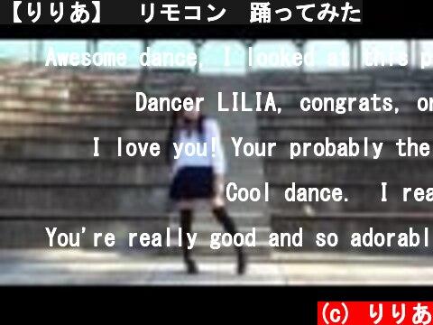 【りりあ】  リモコン 踊ってみた  (c) りりあ