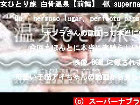 女ひとり旅 白骨温泉【前編】 4K supernabura Japanese Shirahone Onsen, traveling alone 【Part 1】  (c) スーパーナブラ