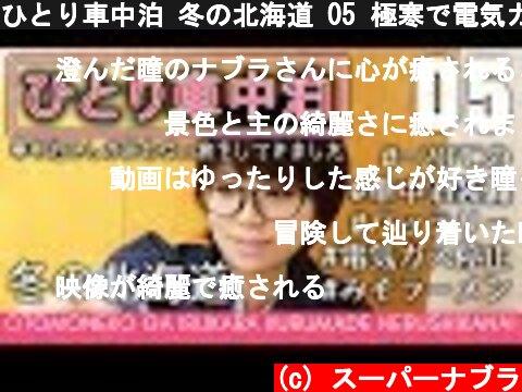 ひとり車中泊 冬の北海道 05 極寒で電気ガス停止【4K】女ひとり旅 supernabura Traveling in a single car overnight in Japan Hokkaido  (c) スーパーナブラ