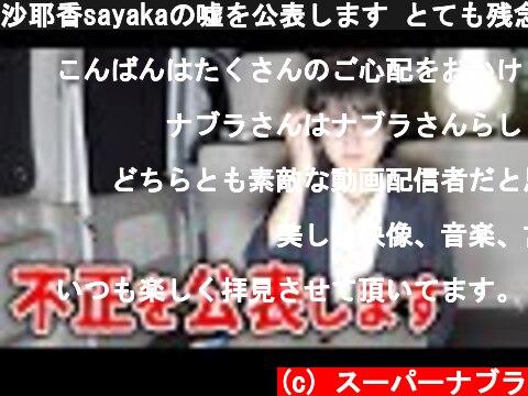 沙耶香sayakaの嘘を公表します とても残念なお知らせです 嘘で塗り固めたYouTuberの真実  (c) スーパーナブラ