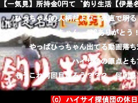 【一気見】所持金0円で釣り生活【伊是名島編】  (c) ハイサイ探偵団の休日