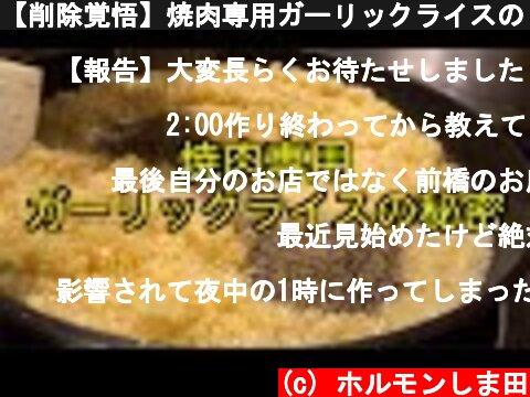 【削除覚悟】焼肉専用ガーリックライスのレシピ公開します!!  (c) ホルモンしま田