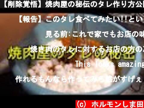 【削除覚悟】焼肉屋の秘伝のタレ作り方公開します  (c) ホルモンしま田
