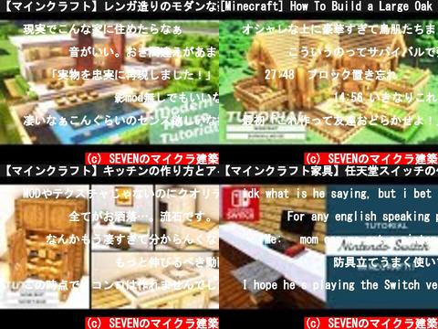 SEVENのマイクラ建築(おすすめch紹介)