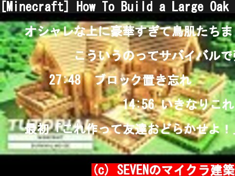[Minecraft] How To Build a Large Oak Wood Survival Starter House(Tutorial)  (c) SEVENのマイクラ建築