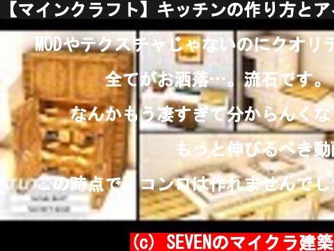 【マインクラフト】キッチンの作り方とアイディア20種類以上(内装建築)  (c) SEVENのマイクラ建築