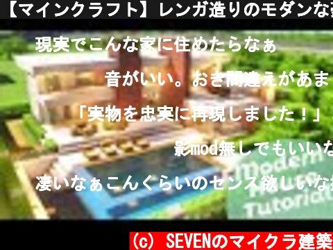 【マインクラフト】レンガ造りのモダンな豪邸の作り方(建築講座)  (c) SEVENのマイクラ建築