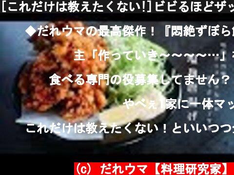 [これだけは教えたくない!]ビビるほどザックザクで美味しい塩麹唐揚げの作り方  (c) だれウマ【料理研究家】