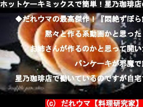 ホットケーキミックスで簡単!星乃珈琲店のスフレパンケーキの作り方  (c) だれウマ【料理研究家】