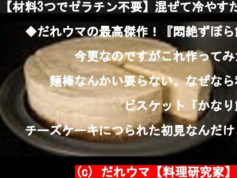 【材料3つでゼラチン不要】混ぜて冷やすだけ!天使のレアチーズケーキの作り方  (c) だれウマ【料理研究家】
