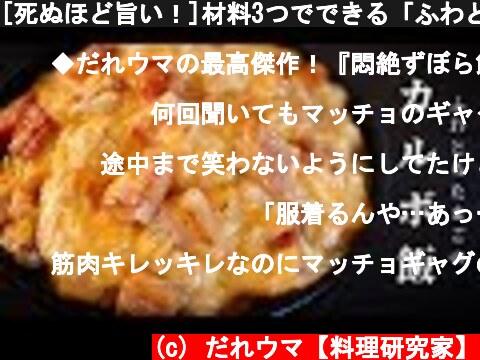 [死ぬほど旨い!]材料3つでできる「ふわとろカルボ飯」がヤバすぎた!カルボ飯の作り方  (c) だれウマ【料理研究家】
